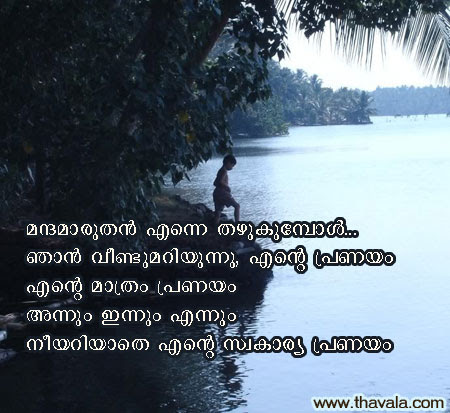 Pictures Of Feeling Lost In Life Quotes In Malayalam Kidskunstinfo
