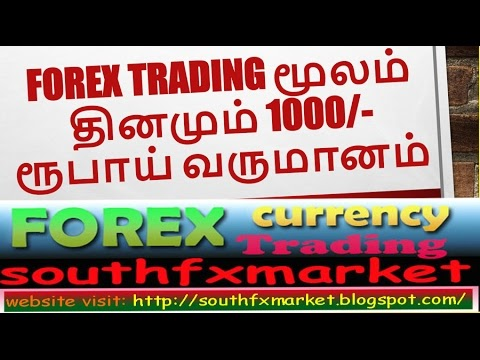 Forex means in tamil