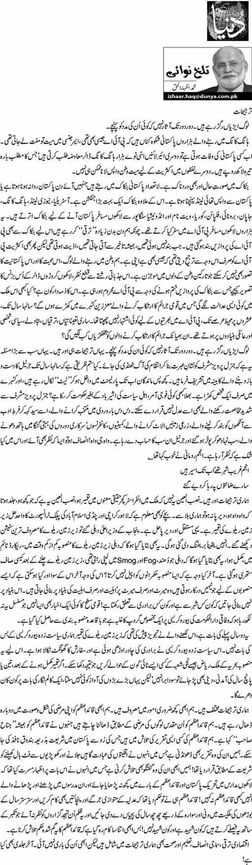 Tarjihaat - Muhammad Izhar ul Haq - 7th April 2014