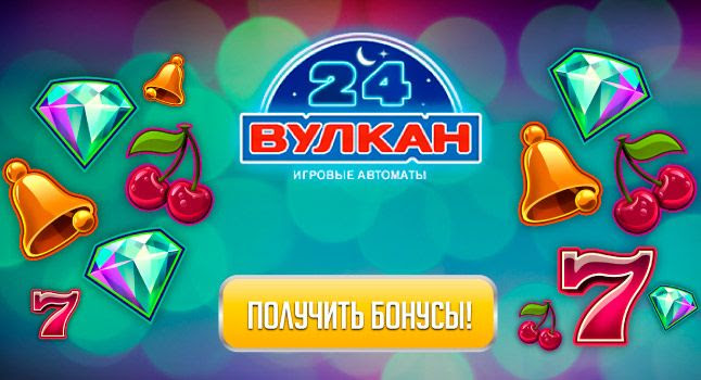 Но важно знать, в каком казино самые лучшие и выгодные условия для развлечения и выигрыша денежных средств.В данной статье будет рассказано о всех плюсах и минусах онлайн-казино «Вулкан 24».