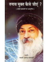 Osho Books In Hindi