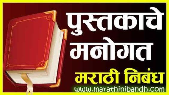 पुस्तकाचे मनोगत मराठी निबंध | Pustakache Manogat Nibandh Marathi