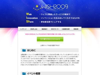 wish2009.jpg