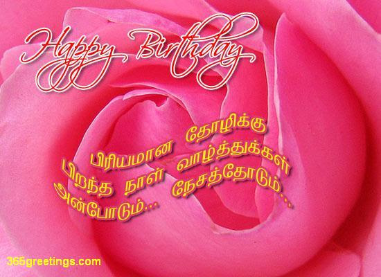 Happy Birthday Wishes In Tamil From 365greetingscom