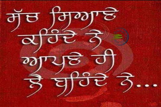 Punjabi Quotes Hindi Quotes Sad Quotes Qoutes T