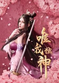 Wei Wo Du Shen Episode 41 English Subbed