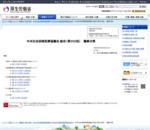 中央社会保険医療協議会総会審議会資料 |厚生労働省