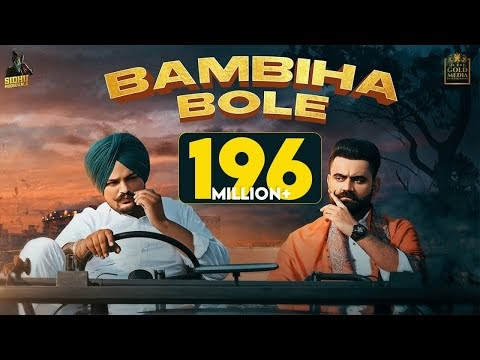 Bambiha Bole Song Lyrics