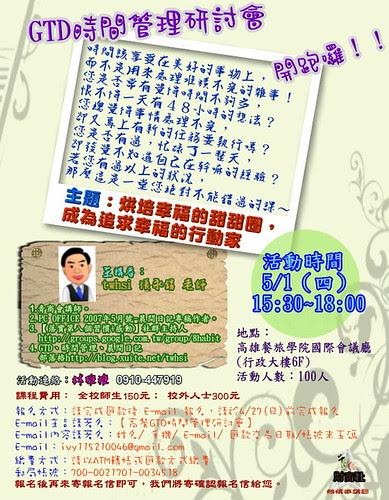 【高餐GTD時間管理研討會】97/05/01(四)
