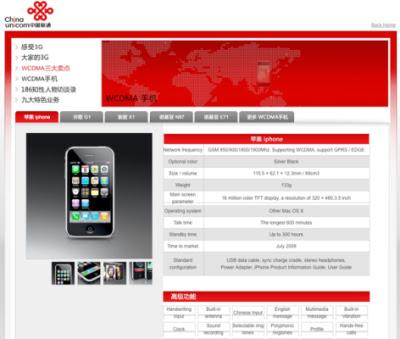 china unicom iphone
