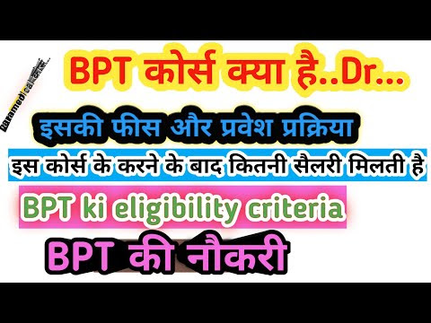 BPT course complete jankari | physiotherapy course details | scope in after BPT course