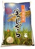 【新米】■青森県産のおいしいお米■まっしぐら■【玄米5kg】 ■送料無料