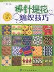 Превью Bangzhen Tihua Bianzhi Jigiao sp (360x479, 214Kb)