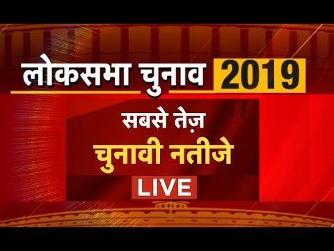 Election Results 2019 Updates #aajtak #Election Results 2019 Updates