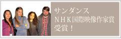 サンダンスNHK国際映像作家賞受賞