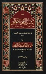 Musnad Imam Azam مسند امام اعظم