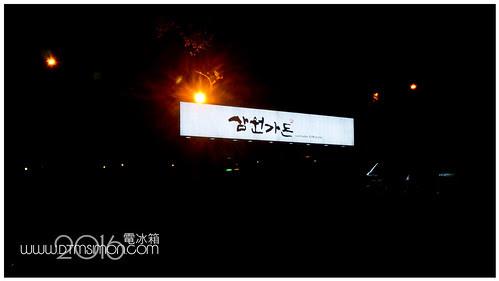三元韓國台中01.jpg