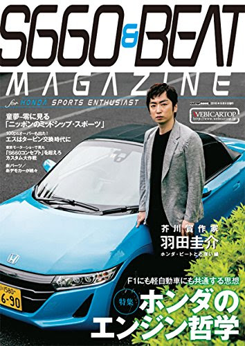 S660&BEAT MAGAZIN vol.02 (CARTOPMOOK)