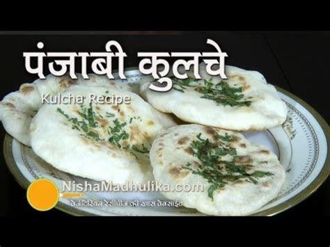kulcha recipe video plain kulcha recipe youtube