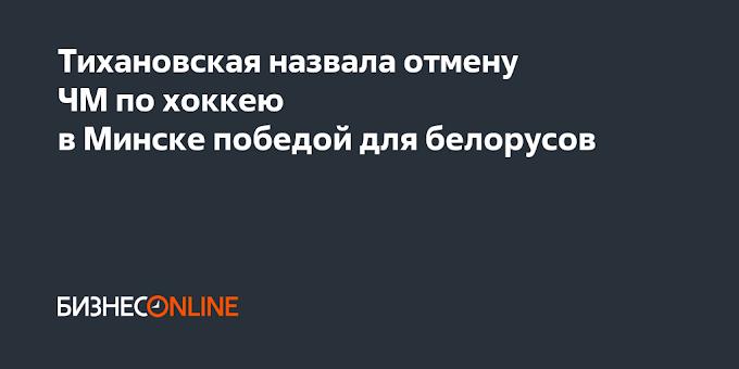 Тихановская назвала отмену ЧМ по хоккею в Минске победой для белорусов