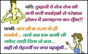 352 Whatsapp Latest Funny Hindi Comedy Jokes Images Wallpaper Photo