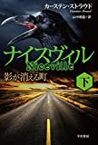 ナイスヴィル〔下〕 影が消える町 (ハヤカワ文庫 NV ス 24-2)