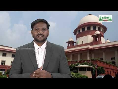 12th Political Science இந்திய நீதித்துறை Part 2 Kalvi TV