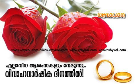 Wedding Anniversary Greetings For Husband In Malayalam
