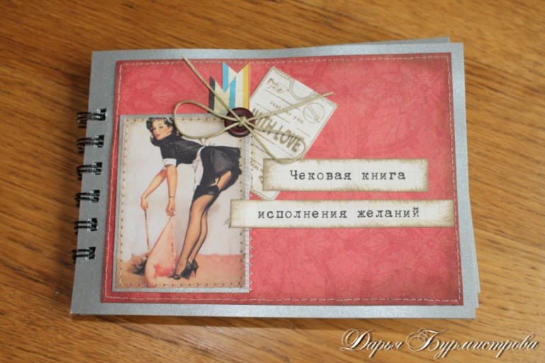 Чековая книга желаний-мужу