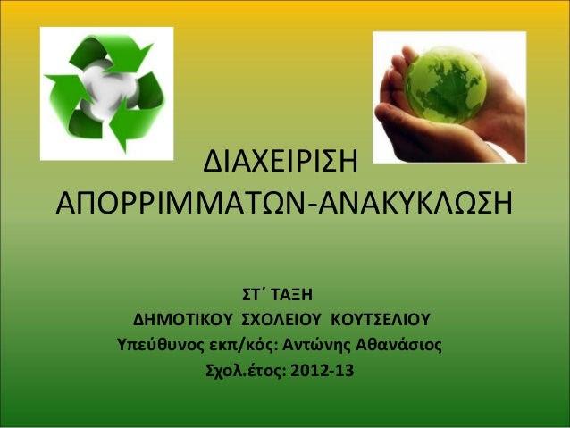 http://www.slideshare.net/xristoi/ss-28410024