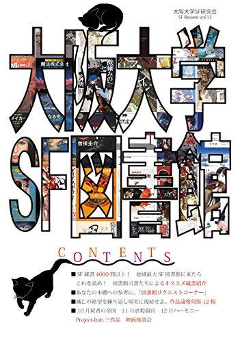 大阪大学SF図書館 (大阪大学SF研究会出版)