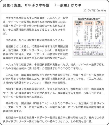 http://www.tokyo-np.co.jp/article/politics/news/CK2010072002000053.html