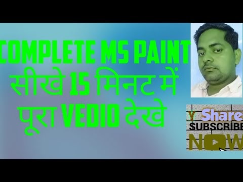 Complete Ms paint || complete paint in 15 minute