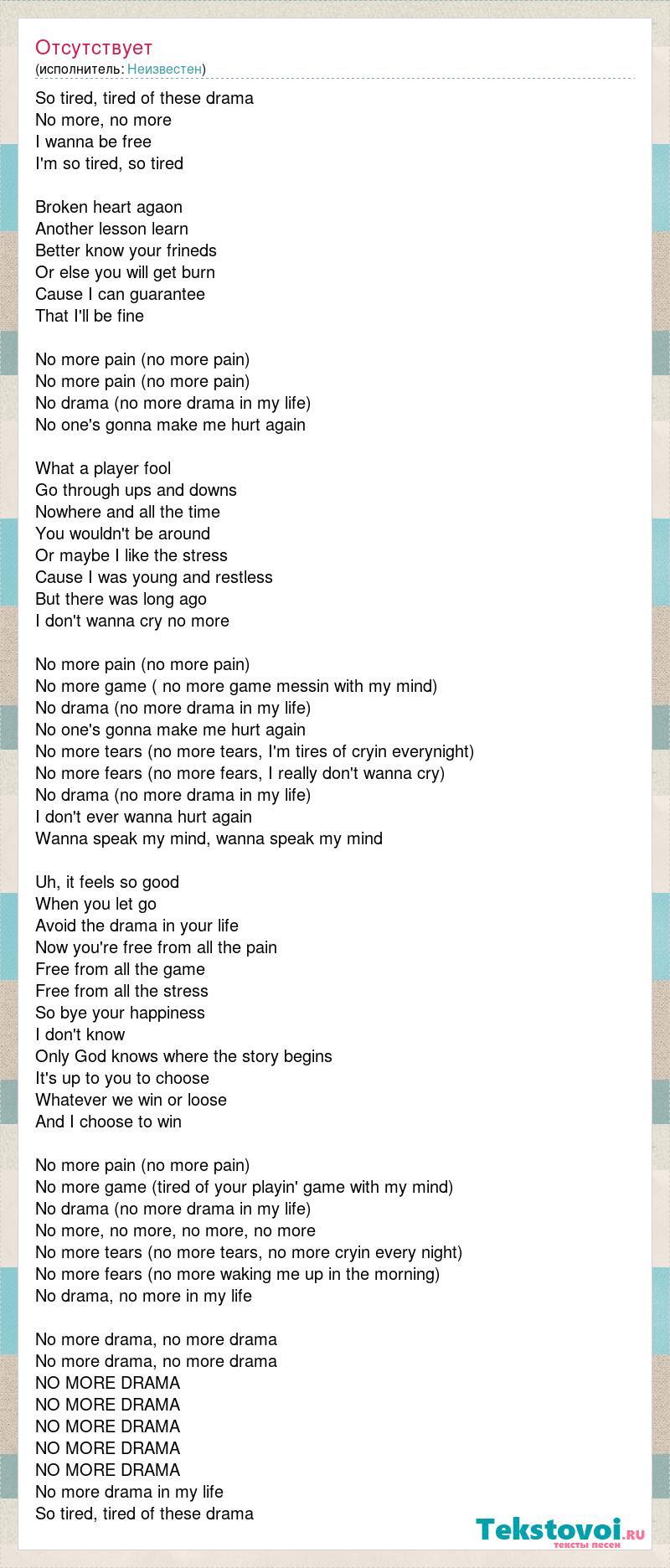 неизвестен отсутствует слова песни
