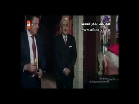 سر الأذان المعكوس في مسلسل وادي الذئاب الجزء العاشر