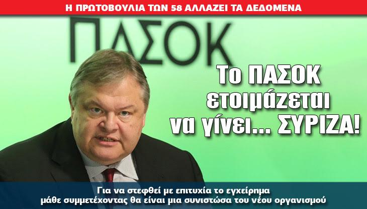 Το ΠΑΣΟΚ ετοιμάζεται να γίνει… ΣΥΡΙΖΑ!