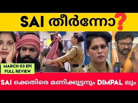 Bigg Boss Malayalam Season 3 | Day 17 Full episode review | Sai Vishnu Against Sajana Firoz