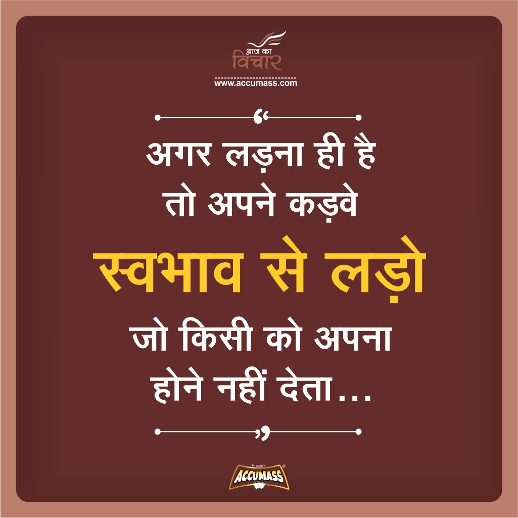 20+ Inspirational Quotes On Success In Life In Hindi   Audi Quote