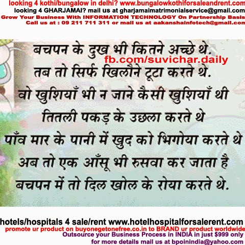 Childhood Quotes In Hindi Childhood Quotes Suvichar In Hindi