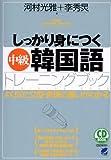 しっかり身につく中級韓国語トレーニングブック (CD book)