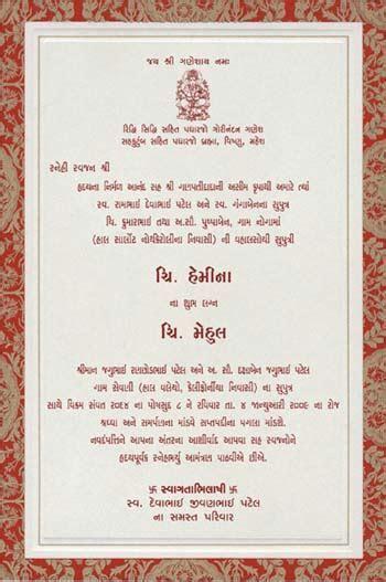 Gujrati Samples, Gujrati printed text, Gujrati Printed Samples