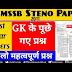 [PDF] rsmssb stenographer previous paper pdf download || last year paper || Padhley India