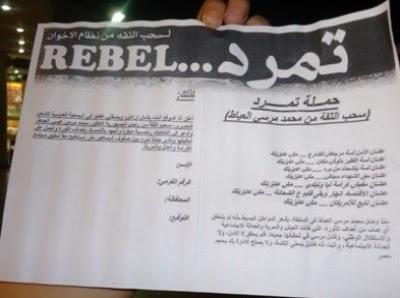 عفيفى يكشف مخطط ما بعد 30 يونيو: مجلس بقيادة السيسي وايمن نور وعمرو موسى ومغادرة مرسي للخارج