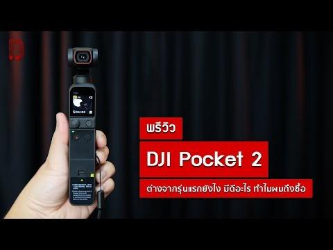 พรีวิว DJI Pocket 2 ต่างจากตัวแรกยังไง ทำไมผมถึงซื้อ ?