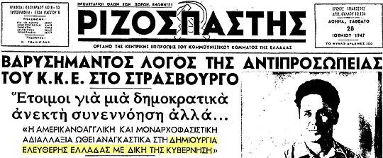 «Ριζοσπάστης» (28 Ιουνίου 1947)