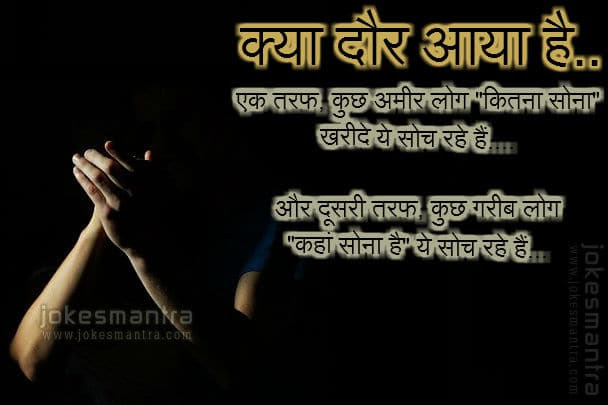 Hindi Quotes With Images And Wallpapers हद कटस