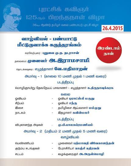 bharathidasan125_p4