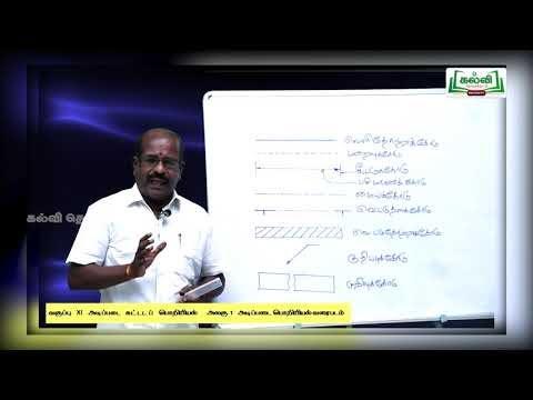 11th Basic Civil Engineering அடிப்படை பொறியியல் வரைப்படம் அலகு 1 பகுதி 2 Kalvi TV