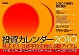 投資カレンダー2010 大岩川源太 謹製 株式・FX・日経平均先物の必勝アイテム