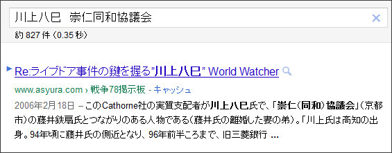 http://www.google.co.jp/search?hl=ja&safe=off&biw=1145&bih=939&q=site%3Atokumei10.blogspot.com+&btnG=%E6%A4%9C%E7%B4%A2&aq=f&aqi=&aql=&oq=#sclient=psy&hl=ja&safe=off&source=hp&q=%E5%B7%9D%E4%B8%8A%E5%85%AB%E5%B7%B3%E3%80%80%E5%B4%87%E4%BB%81%E5%90%8C%E5%92%8C%E5%8D%94%E8%AD%B0%E4%BC%9A&pbx=1&oq=%E5%B7%9D%E4%B8%8A%E5%85%AB%E5%B7%B3%E3%80%80%E5%B4%87%E4%BB%81%E5%90%8C%E5%92%8C%E5%8D%94%E8%AD%B0%E4%BC%9A&aq=f&aqi=&aql=&gs_sm=e&gs_upl=15182l21727l0l22162l5l5l0l0l0l0l1369l3171l0.1.2.7-2l5l0&bav=on.2,or.r_gc.r_pw.&fp=9f906f46b0f39c58&biw=916&bih=842
